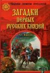 Королев Александр - Загадки первых русских князей