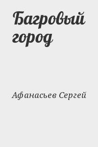 Афанасьев Сергей - Багровый город
