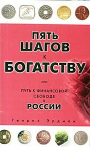 Пять шагов к богатству, или Путь к финансовой свободе в России