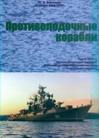 Противолодочные корабли Часть 1. Противолодочные крейсера, большие противолодочные и сторожевые корабли