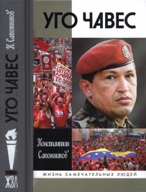 Сапожников Константин - Уго Чавес