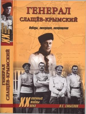 Смыслов Олег - Генерал Слащев-Крымский
