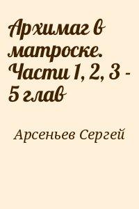 Арсеньев Сергей - Архимаг в матроске. Части 1, 2, 3 - 5 глав