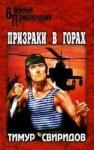 Свиридов Тимур - Бедный Сэнсэй