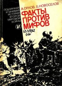 Факты против мифов: Подлинная и мнимая история второй мировой войны