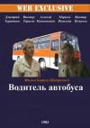 Черных Валентин - Незаконченные воспоминания о детстве шофера междугородного автобуса