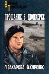 Захарова Лариса, Сиренко Владимир - Прощание в Дюнкерке
