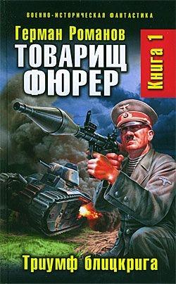 Романов Герман - Товарищ фюрер