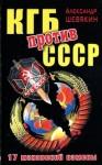 Шевякин Александр - КГБ против СССР. 17 мгновений измены