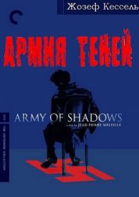 Армия теней