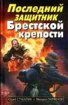 Стукалин Юрий, Парфенов Михаил - Последний защитник Брестской крепости