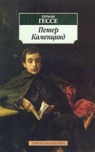 Петер Каменцинд