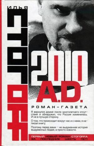 Стогов Илья - 2010 A.D. Роман-газета