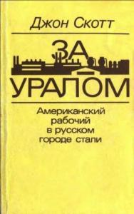 За Уралом. Американский рабочий в русском городе стали
