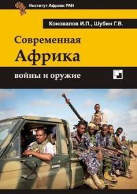 Современная Африка войны и оружие 2-е издание