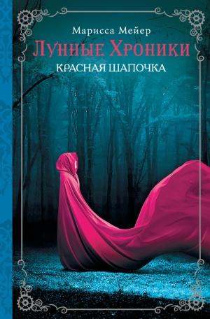 Мейер Марисса - Красная шапочка