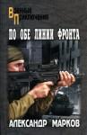 Марков Александр - По обе линии фронта