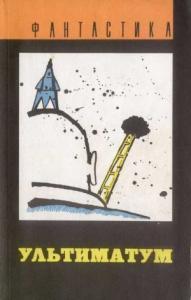 Ультиматум (сборник)