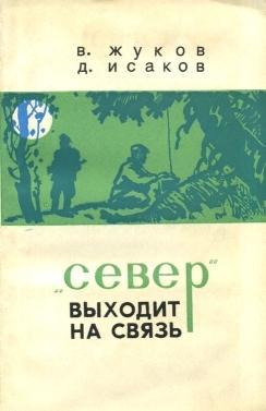 """Жуков Владимир, Дейген Исаак - """"Север"""" выходит на связь"""