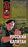 Шурыгин Владислав - Русский капитан