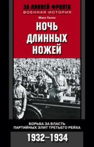 Ночь длинных ножей. Борьба за власть партийных элит Третьего рейха. 1932–1934