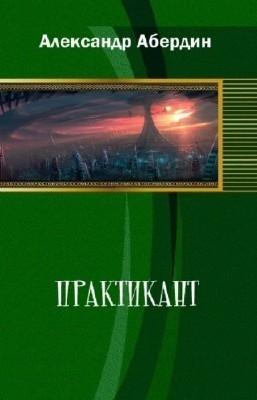 Абердин Александр - Практикант