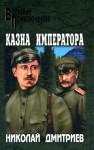 Дмитриев Николай - Казна императора