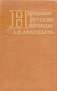 Народные русские легенды А. Н. Афанасьева