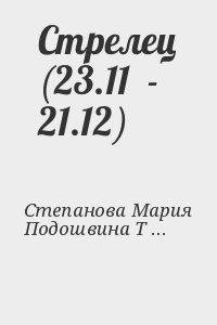 Стрелец (23.11  - 21.12)