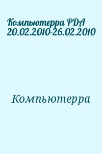 Компьютерра - Компьютерра PDA 20.02.2010-26.02.2010