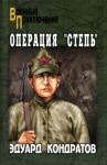 Кондратов Эдуард - Операция «Степь»