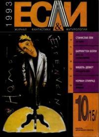 «Если», 1993 № 10