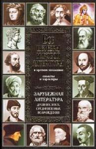 Зарубежная литература древних эпох, средневековья и Возрождения