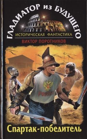 Поротников Виктор - Гладиатор из будущего. Спартак-победитель