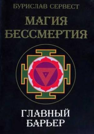 Сервест Бурислав - Магия бессмертия. Главный барьер