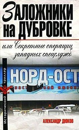 Дюков Александр - Заложники на Дубровке, или Секретные операции западных спецслужб