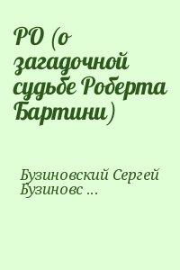 Бузиновский Сергей, Бузиновская Ольга - РО (о загадочной судьбе Роберта Бартини)