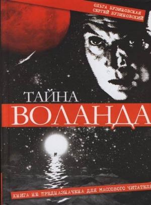 Бузиновская Ольга, Бузиновский Сергей - Тайна Воланда