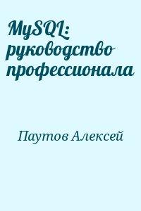 Паутов Алексей - MySQL: руководство профессионала