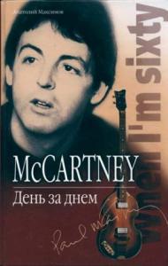 McCartney. День за днем