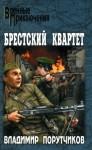 Порутчиков Владимир - Брестский квартет