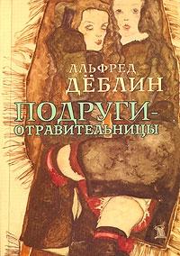Дёблин Альфред - Подруги-отравительницы