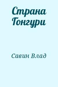 Савин Влад - Страна Гонгури