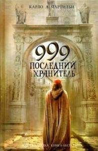 999. Последний хранитель