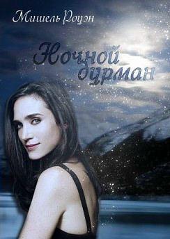 Роуэн Мишель - Ночной дурман