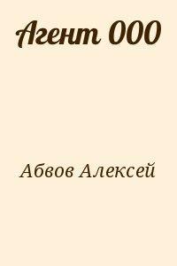 Агент 000