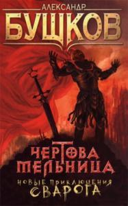 Чертова Мельница