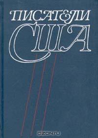 Засурский Я., Злобин Г., Ковалева Ю. - Писатели США. Краткие творческие биографии