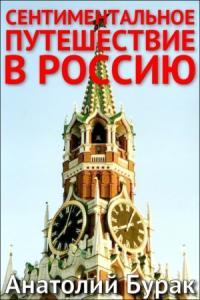 Сентиментальное путешествие в Россию