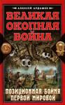 Ардашев Алексей - Великая окопная война. Позиционная бойня Первой мировой
